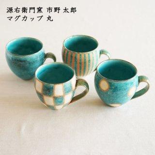 源右衛門窯 市野太郎 マグカップ(丸)4種