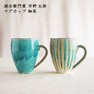 源右衛門窯 市野太郎 マグカップ(細長) 2種
