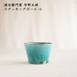 源右衛門窯 市野太郎 スタッキングボール  (小)
