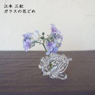 江本三紀 ガラスの花どめ