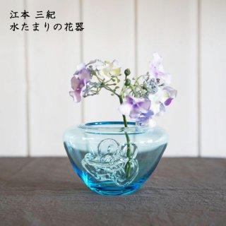 江本三紀 水たまりの花器