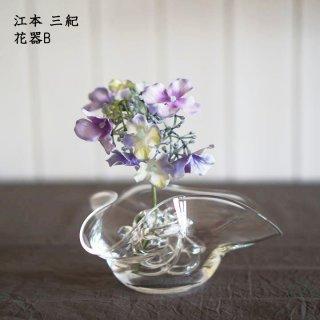 江本三紀 花器B