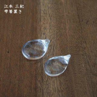 江本三紀 雫箸置き