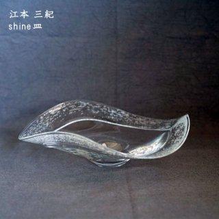 江本三紀 shine皿