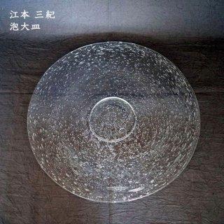江本三紀 泡大皿