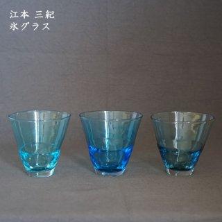 江本三紀 氷グラス 3種