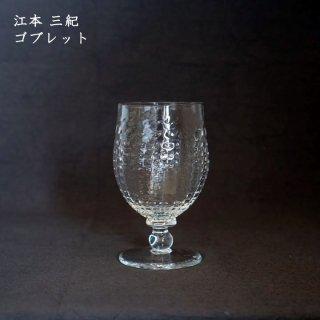 江本三紀 ゴブレット