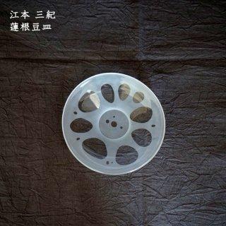 江本三紀 蓮根豆皿