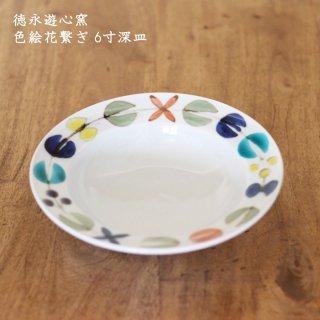 徳永遊心窯 色絵花繋ぎ 6寸深皿