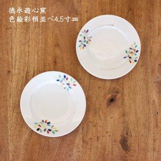 徳永遊心窯 色絵彩梢並べ 4.5寸皿