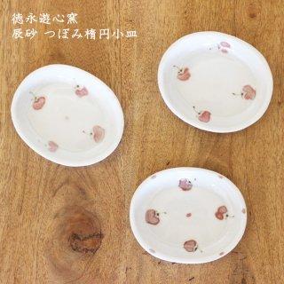 徳永遊心窯 辰砂 つぼみ楕円小皿