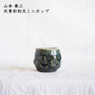 山本泰三 灰青彩刻文ミニカップ