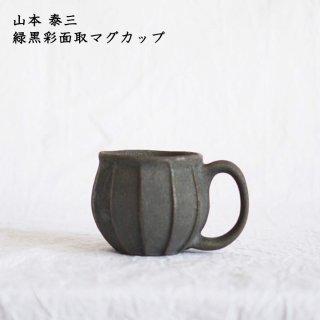 山本泰三 緑黒彩面取マグカップ