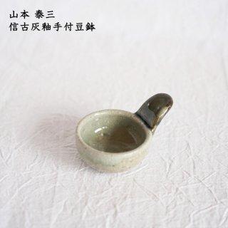 山本泰三 信古灰釉手付豆鉢