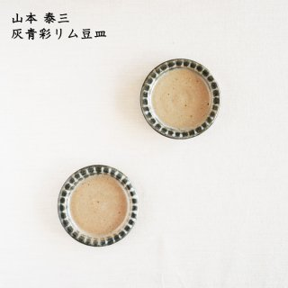 山本泰三 灰青彩リム豆皿