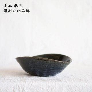 山本泰三 濃紺たわみ鉢
