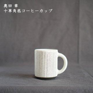 奥田章 十草角底コーヒーカップ