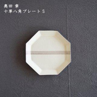 奥田章 十草八角プレート S