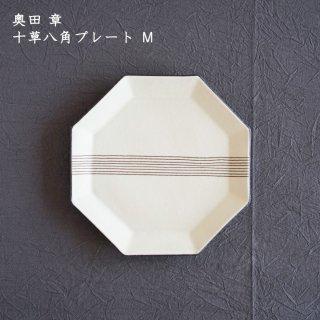 奥田章 十草八角プレート M