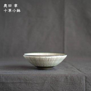 奥田章 十草小鉢