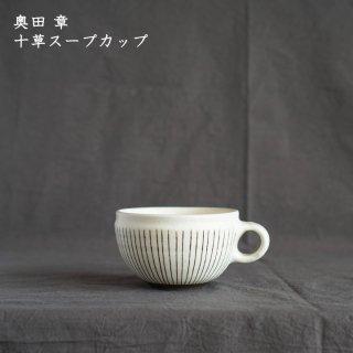 奥田章 十草スープカップ