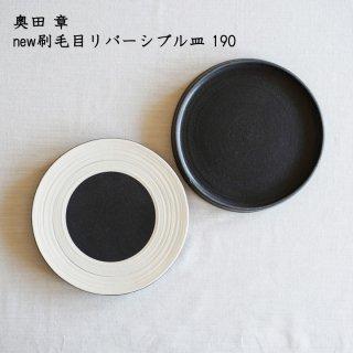 奥田章 new刷毛目リバーシブル皿 190