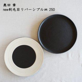 奥田章 new刷毛目リバーシブル皿 250