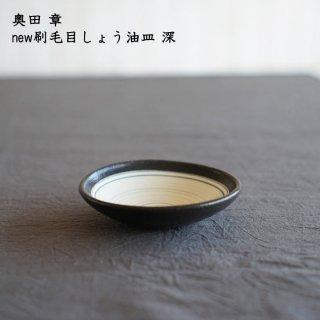 奥田章 new刷毛目しょう油皿 深