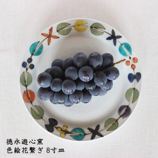 徳永遊心窯 色絵花繋ぎ 8寸皿