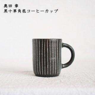 奥田章 黒十草角底コーヒーカップ