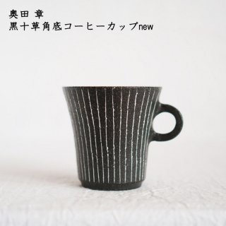 奥田章 黒十草角底コーヒーカップnew