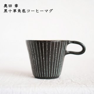 奥田章 黒十草角底コーヒーマグ