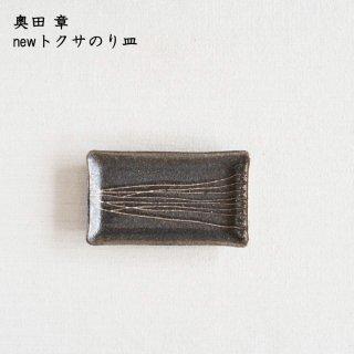 奥田章 newトクサのり皿