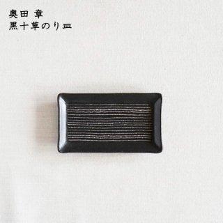 奥田章 黒十草のり皿