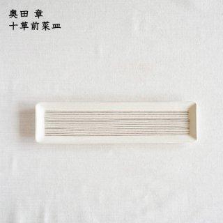 奥田章 十草前菜皿