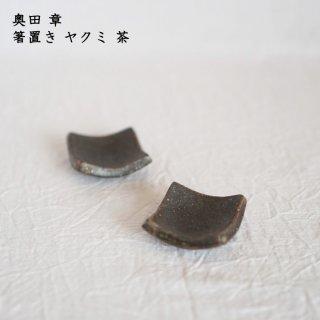 奥田章 箸置き ヤクミ 茶