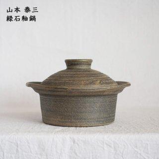 山本泰三 緑石釉鍋