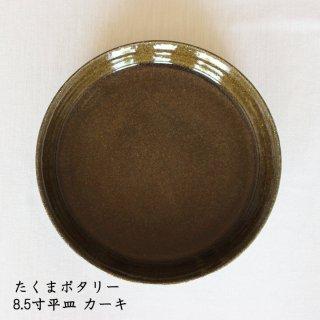 たくまポタリー 8.5寸平皿 カーキ