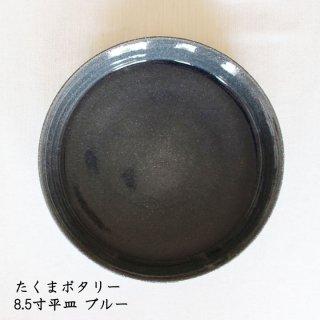 たくまポタリー 8.5寸平皿 ブルー