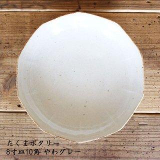 たくまポタリー 8寸皿10角 やわグレー