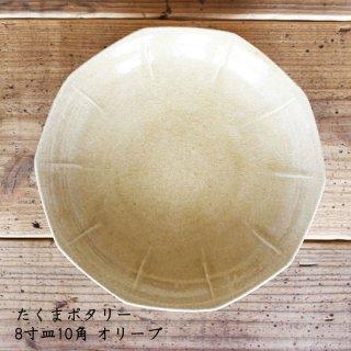 たくまポタリー 8寸皿10角 オリーブ