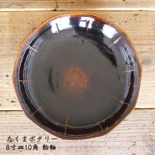 たくまポタリー 8寸皿10角 飴釉
