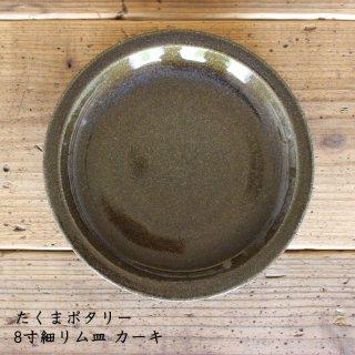 たくまポタリー 8寸細リム皿 カーキ