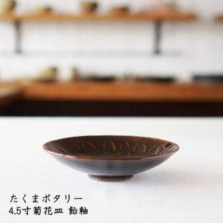 たくまポタリー 4.5寸菊花皿 飴釉