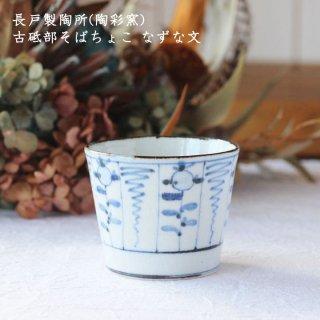 長戸製陶所(陶彩窯) 古砥部そばちょこ なずな文