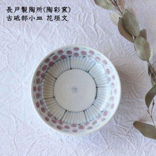 長戸製陶所(陶彩窯) 古砥部小皿 花垣文