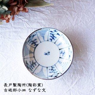 長戸製陶所(陶彩窯) 古砥部小皿 なずな文