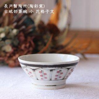 長戸製陶所(陶彩窯) 古砥部茶碗 小 花格子文