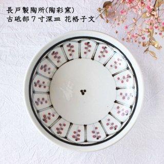 長戸製陶所(陶彩窯) 古砥部7寸深皿 花格子文