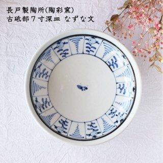長戸製陶所(陶彩窯) 古砥部7寸深皿 なずな文